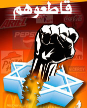 """""""اتحرك"""" تدعو للمقاطعة واغلاق السفارة الإسرائيلية"""