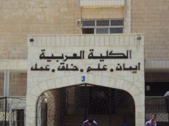 اعتصام العشرات من طلاب الكلية العربية أمام مبنى الرئاسة احتجاجا على بيعها