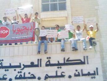 بعد منعهم من التوجه للرئاسة..طلبة الكلية العربية يعتصمون أمام مبنى الكلية