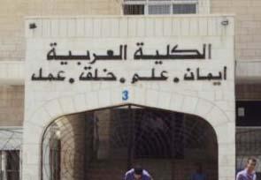 أساتذة وطلبة الكلية العربية يشكون عميدها إلى الريماوي