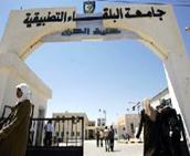 35 موظفا وموظفة من البلقاء التطبيقية ينفذون اعتصاما امام رئاسة الجامعة