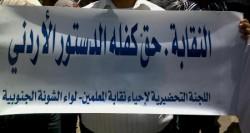 """معلمو الكرك يطالبون الحكومة بالتراجع عن قرارها """"الكيدي"""" بحق المحالين للاستيداع"""