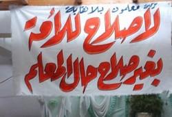 """معلمو بني كنانة يرفضون التوقيع على كتاب """"اخلاقيات الوظيفة العامة"""""""