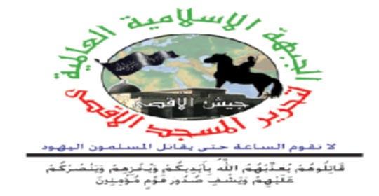"""""""كتائب الملحمة"""" تعلن مسؤوليتها عن قتل الضابطين الإسرائيليين في غور الأردن"""