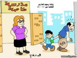 المدارس الخاصة ترفع الأقساط السنوية والنقابة تحذر
