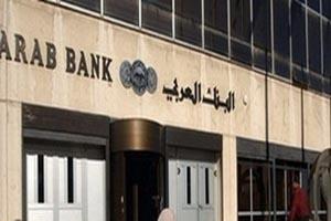 سطو مسلح على البنك العربي/ البيره في رام الله