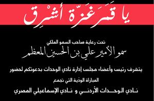 """رؤساء الأندية يتحملون مسؤولياتهم لإنجاح مهرجان """"غزة"""""""