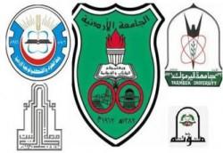 صدور الإرادة الملكية السامية بإعادة تشكيل مجالس أمناء الجامعات الرسمية