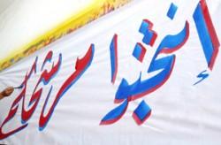 """""""راصد"""": تمزيق يافطات وتشويش إعلامي على مرشح وتعرض آخر للضرب"""