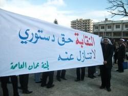 """لجنة """"الخبز والديمقراطية"""" تدعو لحملة تضامنية واسعة مع المعلمين"""