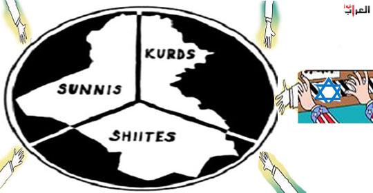 """""""خنجر إسرائيل"""" يكشف مخطط إسرائيلي لتقسيم الدول العربية والبداية من العراق"""