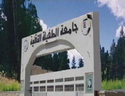 اضراب موظفين في جامعتي الطفيلة والحسين احتجاجا على أوضاعهم المعيشية