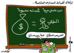 المدارس الخاصة: «تجارة التعليم» تجنح بالقطاع عن أهدافه السامية
