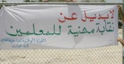 """""""خبز وديمقراطية"""" تدعو الحكومة الى اشراك المعلمين في صياغة قانون النقابة"""
