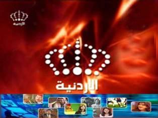 انتقادات شديدة لسوء تغطية التليفزيون الأردني للمجزرة الصهيونية في غزة