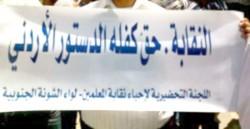 لجنة معلمي عمان تدعو اساتذة الجامعات للانضمام لمظلة نقابة المعلمين