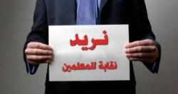 معلمو أربع محافظات يبدأون اضرابهم المفتوح