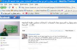 طلاب يستخدمون (الفيسبوك) في الانتخابات الجامعية