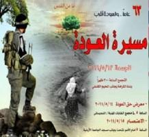 مسيرتان تضامنيتان اليوم إحياء للذكرى 63 لـ«النكبة»
