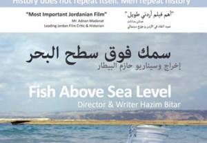 (سمك فوق سطح البحر) .. قضايا المجتمع المهمل