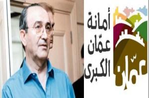 المصري وعناب ثنائي يصول ويجول في امانة عمان دون حسيب او رقيب