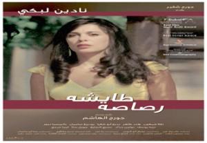 فيلم (الدار الكبيرة) . . عائلة مغربية يشطرها الشرق والغرب