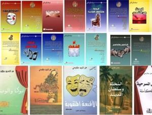 صدور مكتبة عز الدين جلاوجي المسرحية في الجزائ