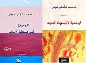 ثلاثة كتب للسوداني محمد عثمان عوض والكويتية هدى أشكناني