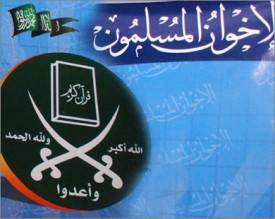 مكتب إرشاد الإخوان العالمي يناقش مقاطعة ايران