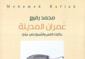 (عمّان في الثلاثينات ) .. قراءة في ذاكرة المدينة الشعبية