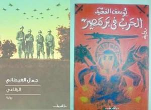 كبار روائيي مصر : السادات أهان نصر أكتوبر