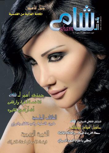 عدد جديد من مجلة بلاد الشام
