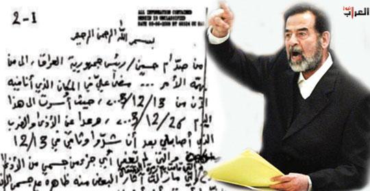 رسالة بخط صدام حسين خلال سجنه: شدوا وثاقي والتعذيب طال كل جسدي والنوم نادر