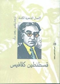 لأول مرة بالعربية: الأعمال الشعرية الكاملة لكفافيس