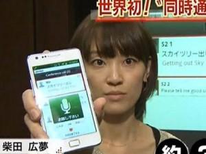 شركة يابانية تبتكر برنامج ترجمة فورية للهواتف الذكية