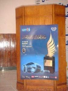 اختتام فعاليات مهرجان العراق للافلام القصيرة بمشاركة 20 دولة