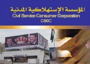 المؤسسة الاستهلاكية المدنية  اشترت بضائع  من محمود شعبان ب(62 ) مليون خلال 4 سنوات فقط