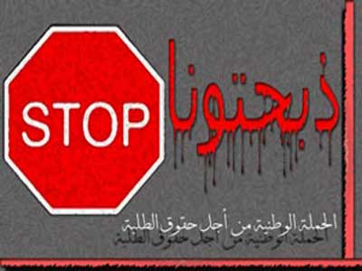"""""""ذبحتونا"""" تقدم عريضة موقعة من 5000 آلاف طالب في الهاشمية حول مشكلة المواصلات"""