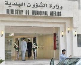 مرج الحمام: اعتصام امام مبنى البلديات للمطالبة بالانفصال عن الامانة
