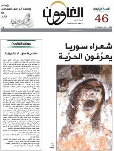 الغاوون 46: شعراء سوريا يُعرِّفون الحرّية