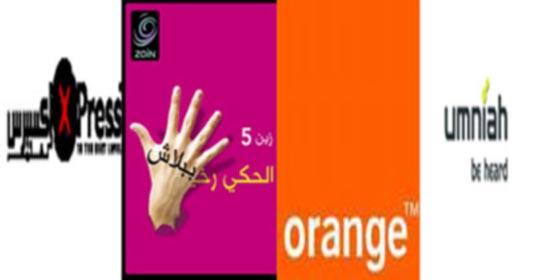 جوائز وهمية وعروض ربحية..آخر صرعات النصب لشركات الاتصالات الأردنية