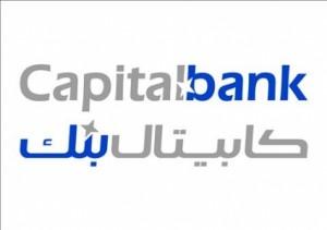 أوساط مصرفية تتساءل : هل بات الأردن قريبا من أزمة تسهيلات بنكية جديدة - وثائق