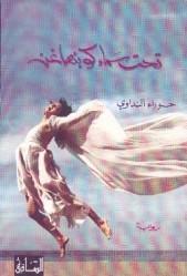 جائزة البوكر العربية والرواية العراقية