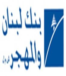 من يراقب سجلات بنك لبنان والمهجر