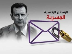 مراسلات البريد الإلكتروني لبشار الأسد وأسماء .. شاهد بالصور