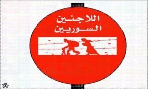 لاجئيين سوريا