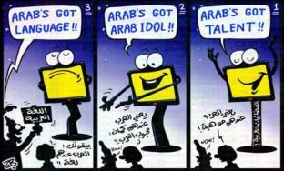 العرب عندهم موهبة