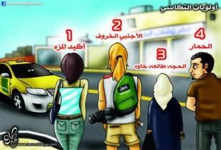 اولويات سائق التاكسي بعمان