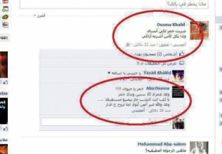 هاي آخرة اللي بضيف أبوه على الفيس بوك.. صورة