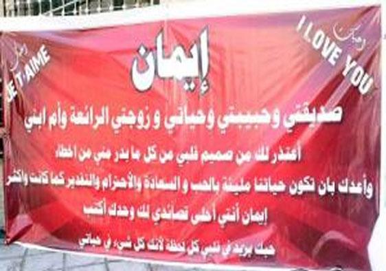 مشهد رومنسي في عمان بين زوجين متخاصمين